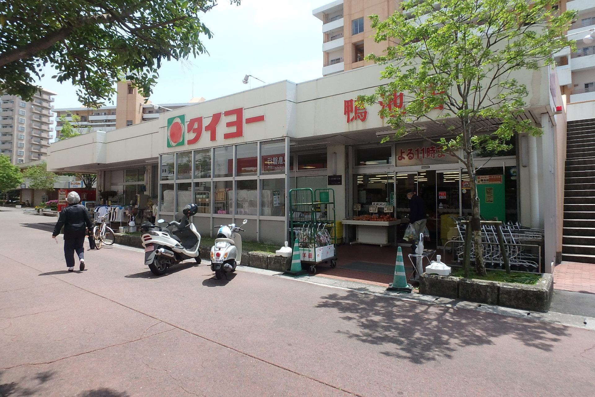 [ショッピング施設] タイヨー鴨池店まで650m
