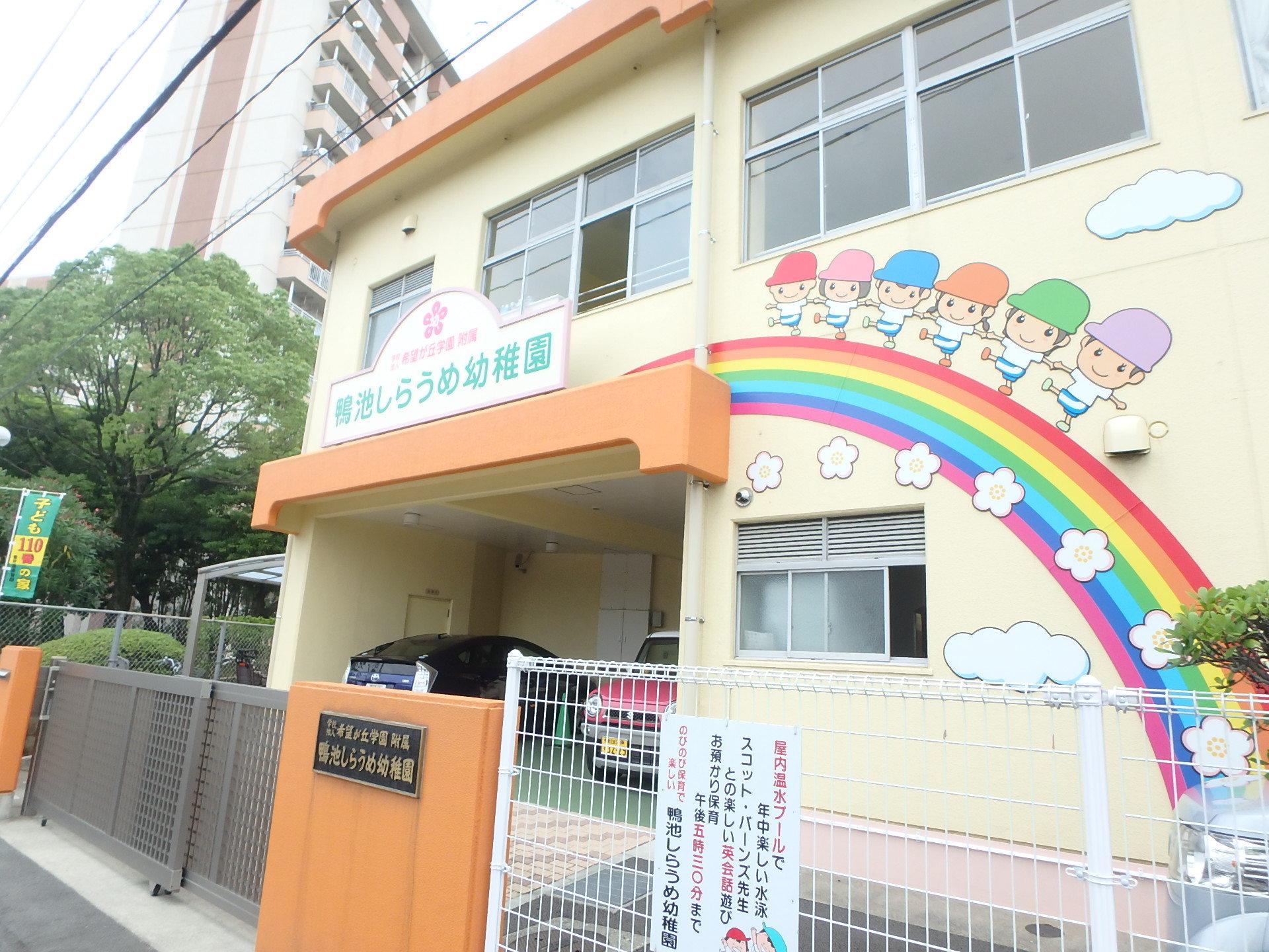 [幼稚園、保育園] 鴨池しらうめ幼稚園まで350m